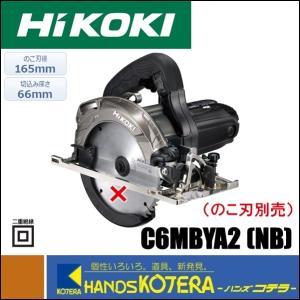 【HITACHI 日立工機】 深切り丸のこ C6MBYA2(NB) ストロングブラック のこ刃別売 handskotera