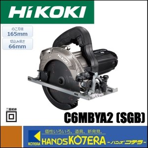 【HITACHI 日立工機】 深切り丸のこ C6MBYA2(SGB) フッ素ベース仕様 スーパーチップソー付 handskotera