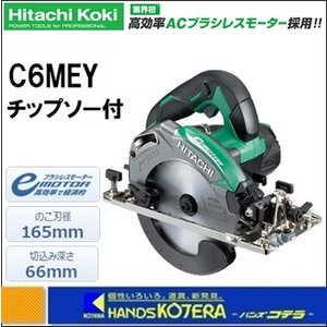 【HITACHI 日立工機】 165mm 深切り電子丸のこ C6MEY チップソー付|handskotera