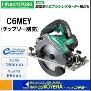 【HITACHI 日立工機】 165mm 深切り電子丸のこ C6MEY(N) チップソー別売り|handskotera
