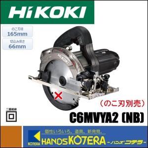 【HITACHI 日立工機】165mm深切り電子丸のこ C6MVYA2(NB) アルミベース ストロングブラック のこ刃別売|handskotera