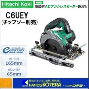 【HITACHI 日立工機】 165mm 深切り造作電子丸のこ C6UEY(N) チップソー別売 handskotera