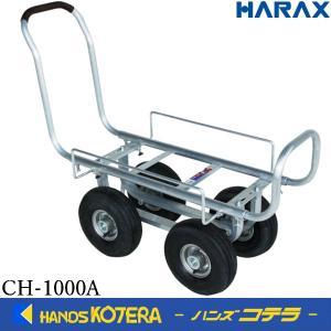 【代引き不可】【個人様宅配送不可】【HARAX ハラックス】愛菜号 アルミ製 ハウスカー エアータイヤ(3.50-4A) CH-1000A|handskotera