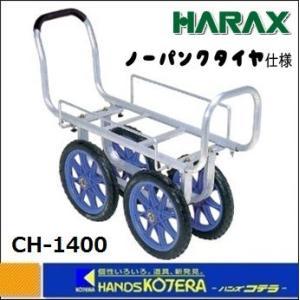 【代引き不可】【個人様宅配送不可】【HARAX ハラックス】愛菜号 アルミ製 ハウスカー 14インチノーパンクタイヤ(14N) CH-1400|handskotera