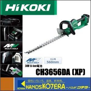【代引き不可】【HiKOKI 工機】マルチボルト(36V)コードレス植木バリカン CH3656DA(...