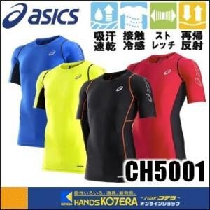 【asics アシックス】ウィンジョブ ハーフスリーブシャツ S〜3XLサイズ ブルー/イエロー/ブ...