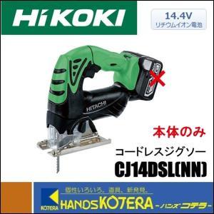 【日立工機 HITACHI】 14.4V コードレスジグソー CJ14DSL(NN) 本体のみ グリーン|handskotera