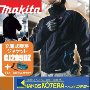 【makita マキタ】【2019年モデル】充電式暖房ジャケット・バッテリホルダセット CJ205DZ+PE00000022(バッテリ・充電器別売)|handskotera