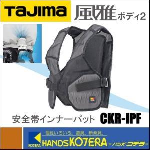 【Tajima タジマ】清涼ファン 風雅ボディ2 関連商品 安全帯インナーパット CKR フリーサイズ|handskotera