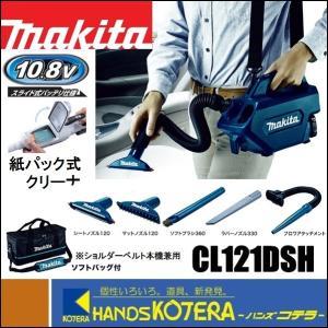 【在庫あり】【makita マキタ】10.8V充電式クリーナー(紙パック式)CL121DSH 伸縮ホース/肩掛 ソフトバッグ+1.5Ahバッテリ+充電器付|handskotera