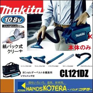 【makita マキタ】10.8V充電式クリーナー(紙パック式)CL121DZ 本体のみ 伸縮ホース/肩掛 ソフトバッグ付(バッテリ・充電器別売)|handskotera