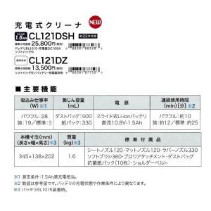 【makita マキタ】10.8V充電式クリーナー(紙パック式)CL121DZ 本体のみ 伸縮ホース/肩掛 ソフトバッグ付(バッテリ・充電器別売)|handskotera|13