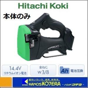 【HITACHI 日立工機】 コードレス全ねじカッタ CL14DSL(NN)(L) 本体のみ 14.4V グリーン色|handskotera