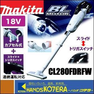 【makita マキタ】18V充電式クリーナー(カプセル式)CL280FDRFW スライド/トリガスイッチ 3.0Ahバッテリ+充電器付|handskotera
