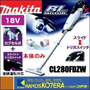 【makita マキタ】18V充電式クリーナー(カプセル式)CL280FDZW 本体のみ スライド/トリガスイッチ(バッテリ・充電器別売)|handskotera