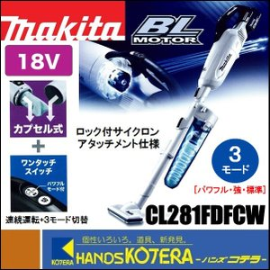 【makita マキタ】18V充電式クリーナー(カプセル式)CL281FDFCW ワンタッチスイッチ+ロック付サイクロン 3.0Ahバッテリ+充電器付|handskotera
