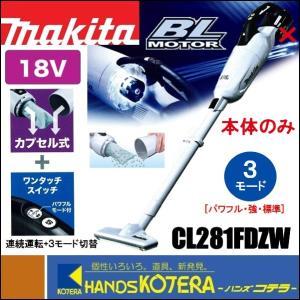 【makita マキタ】18V充電式クリーナー(カプセル式)CL281FDZW 本体のみ ワンタッチスイッチ 3.0Ahバッテリ+充電器付|handskotera