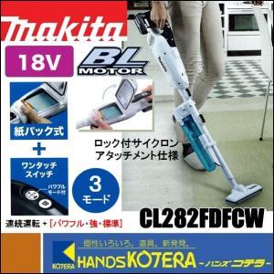 【makita マキタ】18V充電式クリーナー(紙パック式)CL282FDFCW ワンタッチスイッチ+ロック付サイクロン 3.0Ahバッテリ+充電器付|handskotera