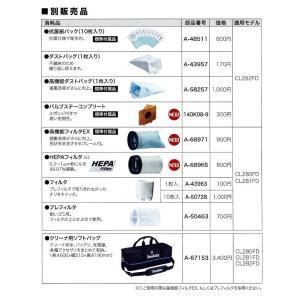 【makita マキタ】18V充電式クリーナー(紙パック式)CL282FDFCW ワンタッチスイッチ+ロック付サイクロン 3.0Ahバッテリ+充電器付|handskotera|12