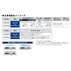 【makita マキタ】18V充電式クリーナー(紙パック式)CL282FDFCW ワンタッチスイッチ+ロック付サイクロン 3.0Ahバッテリ+充電器付|handskotera|05