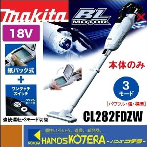 【makita マキタ】18V充電式クリーナー(紙パック式)CL282FDZW ワンタッチスイッチ(バッテリ・充電器別売)|handskotera