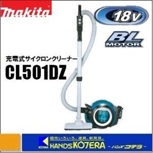 【makita マキタ】18V充電式サイクロンクリーナ CL501DZ 本体のみ(バッテリ・充電器別売)|handskotera