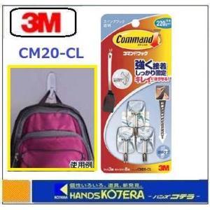 【3M】コマンドフック クリア スイングフック フック3個 タブS8枚入り CM20-CL|handskotera