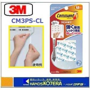 【3M】コマンドタブ クリア Mサイズ 12枚入り CM3PM-CL|handskotera