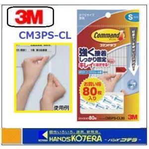 【3M】コマンドタブ クリア Sサイズ 80枚入り CM3PS-CL80|handskotera