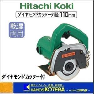 【日立工機 HITACHI】 カッタ CM4 ダイヤモンドカッター外径:110mm 乾式専用 handskotera