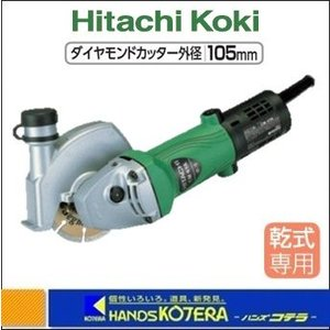 【日立工機 HITACHI】 カッタ CM4YA ダイヤモンドカッター外径:105mm 乾式専用 handskotera