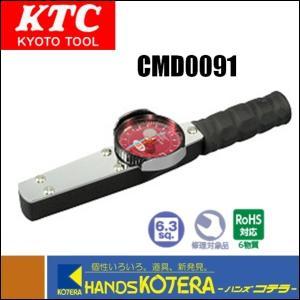 【KTC 京都機械工具(株)】6.3sq.ダイヤル型トルクレンチ CMD0091|handskotera
