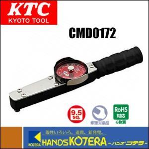 【KTC 京都機械工具(株)】9.5sq.ダイヤル型トルクレンチ CMD0172|handskotera