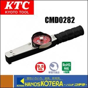 【KTC 京都機械工具(株)】9.5sq.ダイヤル型トルクレンチ CMD0282|handskotera