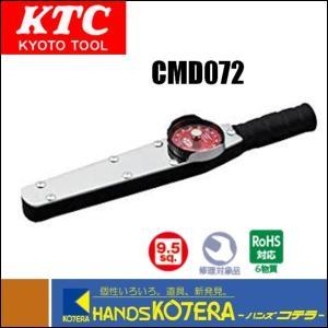 【KTC 京都機械工具(株)】9.5sq.ダイヤル型トルクレンチ CMD072|handskotera