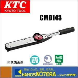 【KTC 京都機械工具(株)】12.7sq.ダイヤル型トルクレンチ CMD143|handskotera