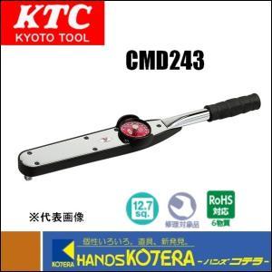 【KTC 京都機械工具(株)】12.7sq.ダイヤル型トルクレンチ CMD243|handskotera