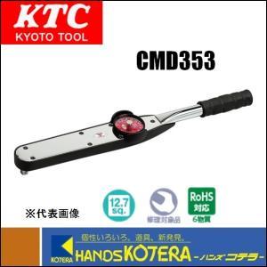 【KTC 京都機械工具(株)】12.7sq.ダイヤル型トルクレンチ CMD353|handskotera