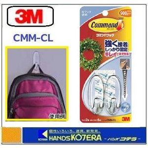 【3M】コマンドフック クリア Mサイズ フック2個 タブ6枚入り CMM-CL|handskotera