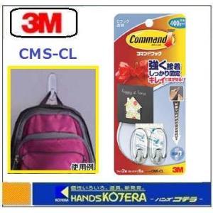 【3M】コマンドフック クリア Sサイズ フック2個 タブS6枚入り CMS-CL|handskotera
