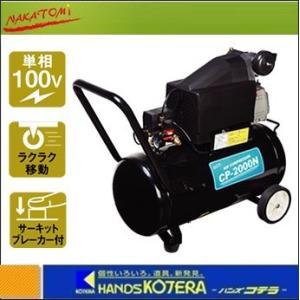 【代引き不可】【NAKATOMI ナカトミ】 エアーコンプレッサー CP-2000N 単相100V 50/60Hz *関東圏個人様宅配送不可