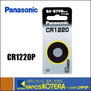 【Panasonic パナソニック】リチウムコイン電池 CR1220P|handskotera