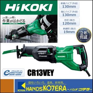 【HiKOKI 工機ホールディングス】電子セーバソー CR13VEY ケース付 handskotera