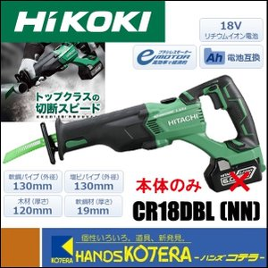 【HiKOKI 工機ホールディングス】18V コードレスセーバソー CR18DBL(NN) 本体のみ (蓄電池・充電器・ケース別売)日立工機|handskotera