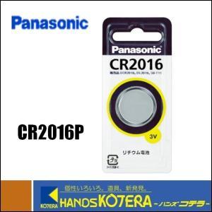 【Panasonic パナソニック】リチウムコイン電池 CR2016P|handskotera