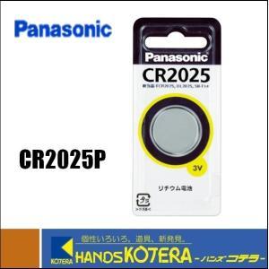 【Panasonic パナソニック】リチウムコイン電池 CR2025P|handskotera