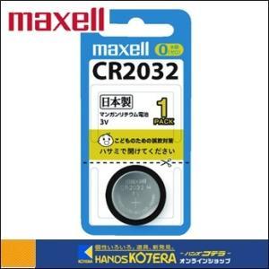 【日立】リチウムイオン電池1個 CR20321BS|handskotera