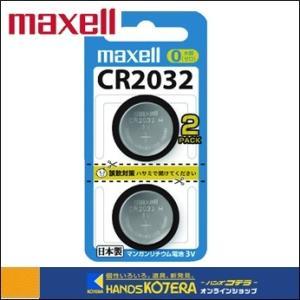 【日立】リチウムイオン電池2個入り CR20322BS|handskotera