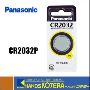【Panasonic パナソニック】リチウムコイン電池 CR2032P|handskotera