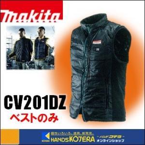 【makita マキタ】【2016年モデル】 充電式暖房ベストのみ CV201DZ (バッテリホルダ・バッテリ・充電器別売) handskotera